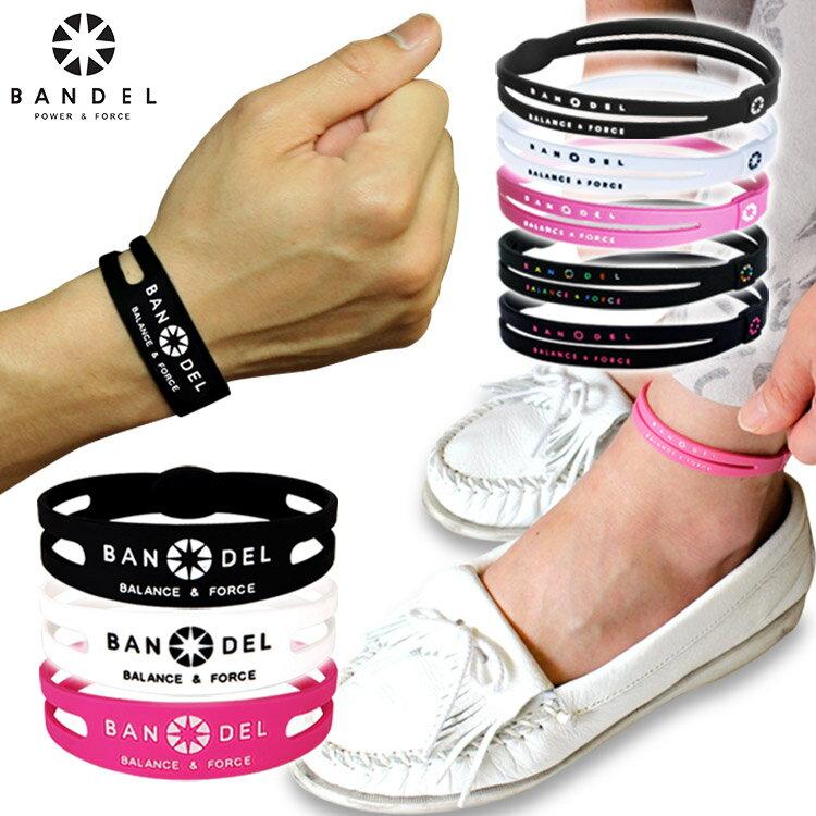 送料無料 バンデル ブレスレット & アンクレット ほぐしや本舗限定セット BANDEL blacelet anklet