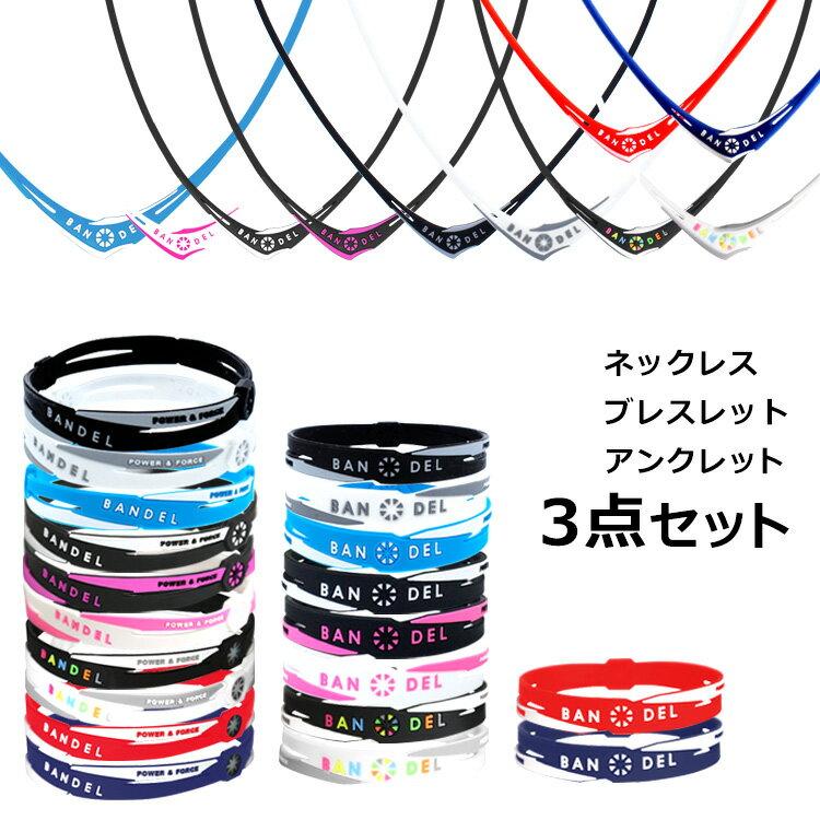 【セット価格 5%OFF 送料無料】バンデル クロス 3点セット ネックレス アンクレット ブレスレット BANDEL bracelet anklet necklace
