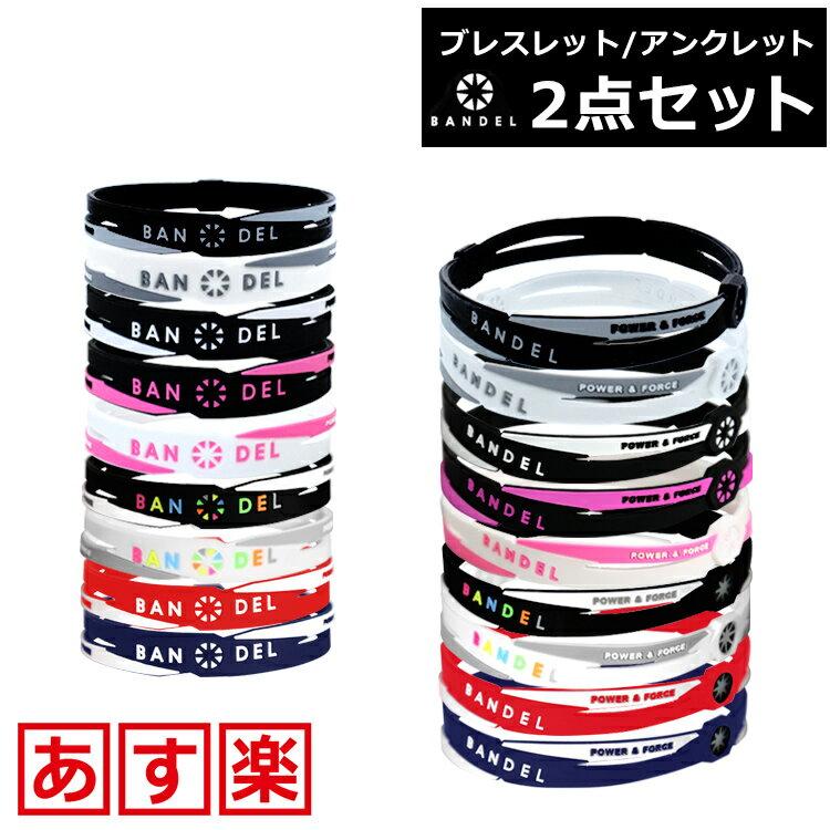 【セット価格 5%OFF 送料無料】バンデル クロス ブレス&アンク セット アンクレット ブレスレット BANDEL bracelet anklet
