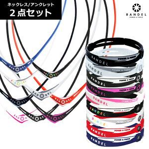 【送料無料】バンデル クロス ネック&アンク セット ネックレス アンクレット BANDEL anklet necklace