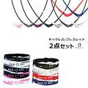 【セット価格 5%OFF 送料無料】バンデル クロス ネック&ブレス セット ネックレス ブレスレット BANDEL bracelet nec…