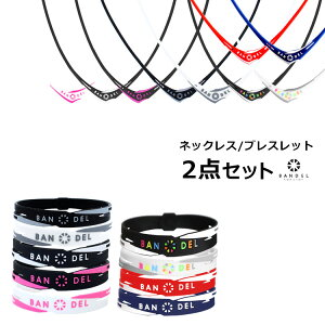 【送料無料】バンデル クロス ネック&ブレス セット ネックレス ブレスレット BANDEL bracelet necklace