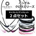 【セット価格 5%OFF 送料無料】バンデル クロス ネック&アンク セット ネックレス アンクレット BANDEL anklet necklace