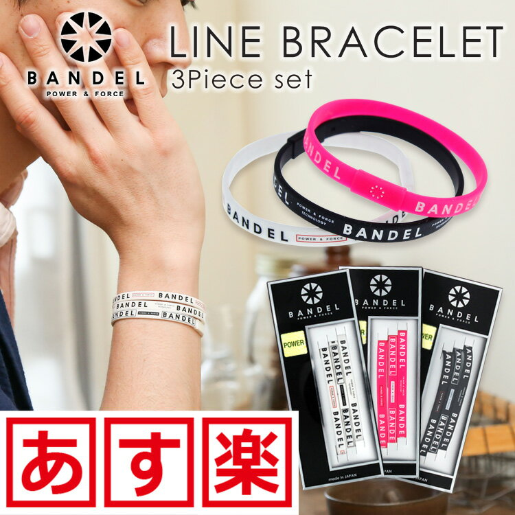 【5%OFF 送料無料】 バンデル ライン ブレスレット BANDEL LINE BRACELET 3ピースセット