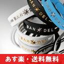 【送料無料】BANDEL バンデル メタリックシリーズ メタルエディション ブレスレット METALLIC SERIES METAL EDITION BRACE...