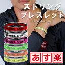 バンデル スポーツ ストリング ブレスレット BANDEL sports string bracelet