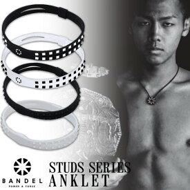 バンデル スタッズ アンクレット BANDEL studs anklet/武居由樹/ボクシング