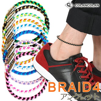 Colancolan BRAID4 (四針織) 腳鏈 colancolan 布拉德福德緩和的腳鏈和本鋪限量版 / minusionaxesareamisanga /Accessary