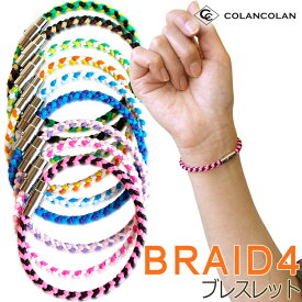 コランコラン BRAID4(四つ編み) ブレスレット colancolan ブレイドフォー Bracelet ほぐしや本舗限定バージョン/マイナスイオンアクセサリー ブレス マイナスイオンブレスレット/ミサンガ