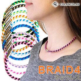 コランコラン BRAID4(四つ編み) ネックレス colancolan ブレイドフォー Necklace ほぐしや本舗限定バージョン/マイナスイオンアクセサリー おしゃれ オシャレ メンズ レディース ネックスレス