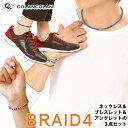 【送料無料】コランコラン BRAID4(四つ編み)3点セット/ネックレス/ブレスレット/アンクレット/マイナスイオン/ミサンガ