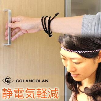 科林可兰经静电去除手镯 S 防范各种 colancolan 呼吸