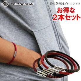 コランコラン Sガード ブレス2本セット colancolan 静電気防止ブレスレット