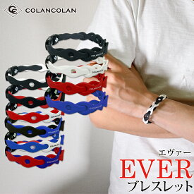 コランコラン EVER(エヴァー) ブレスレット colancolan Bracelet マイナスイオンアクセサリー ブレス マイナスイオンブレスレット シリコン