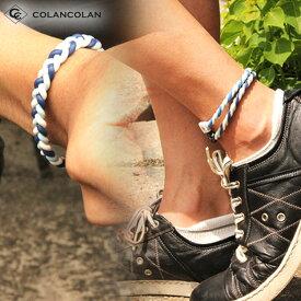 送料無料でお得! コランコラン そらうみ アンクレットとブレスレットのほぐしや本舗特別セット colancolan anklet bracelet set コランコラン TWIST smart/マイナスイオン アンクレットとマイナスイオン ブレスレット