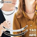 【送料無料】コラントッテ ネックレス TAO スリム ARIE colantotte タオ スリム アリエ シルバー ブラック/磁気ネック…