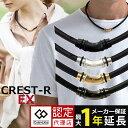 【送料無料】コラントッテ ネックレス クレストR ex colantotte 磁気ネックレス crestRがよりスリムになった限定カラ…