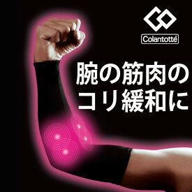 コラントッテ Colantotte エルボーサポーター E-Sleeves 腕サポーター医療機器 磁気健康ギア/ひじ用サポーター 肩こり 解消グッズ/サポーター 肘/磁気アクセサリー/e-sports応援グッズ [cp05]
