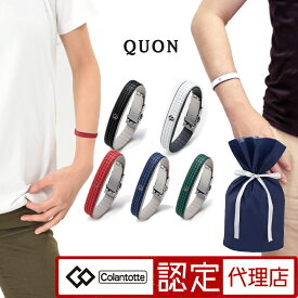 【おまけ付き】【送料無料】コラントッテ ループ クオン QUON Colantotte [cp04]