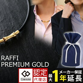 【送料無料】コラントッテ TAO ネックレス RAFFI プレミアム ゴールド colantotte premium gold タオ 磁気ネックレス ラフィー 金 ネックレス【延長保証】