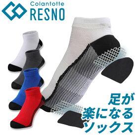 コラントッテ RESNO レスノ プロエイドソックス for Run Pro-Aid Socks 靴下 メンズ レディース くつ下 スポーツ 速乾性 おしゃれ