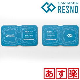 コラントッテ RESNO レスノ デュアルパッド 交換用ゲルパッド 2枚入り