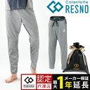 送料無料 コラントッテ RESNO スイッチングパンツ ロングcolantotte レスノ メンズ パンツ ルームウェア ボトムス【延…