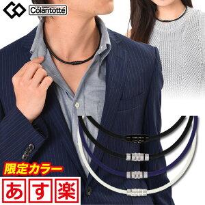 【送料無料】コラントッテ ネックレス クレスト col...