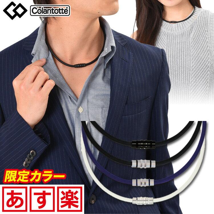 コラントッテ ネックレス クレスト colantotte 磁気ネックレス crest/スポーツに、普段使いに、肩こりに効く磁力/【楽天BOX受取対象商品】/父の日のプレゼントにも/敬老の日