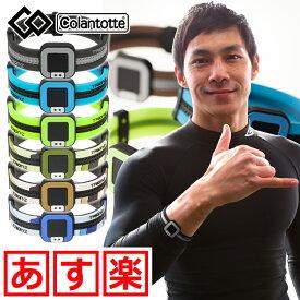 コラントッテ ACTI ループ colantotte アクティ 磁気健康ギア 磁気アクセサリー/健康アクセサリー/コラントッテ ACTI/colantotte acti
