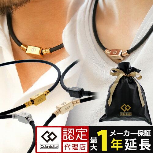 colantotte コラントッテ TAO ネックレス ベーシック ネオ tao 磁気 磁気 ネックレス ネックレス...