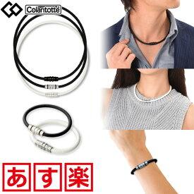 【送料無料 5%OFF】コラントッテ クレスト ネック&ループ セット colantotte 磁気ネックレスと磁気健康ギア(腕輪)の限定セット。【延長保証】
