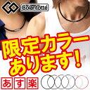 コラントッテ ネックレス クレスト colantotte 磁気ネックレス crest/スポーツに、普段使いに、肩こりに効く医療機器 …