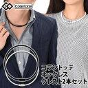 コラントッテ ネックレス クレスト ペアセット colantotte 磁気ネックレス 2本セット 送料無料/特別限定セット ポイン…