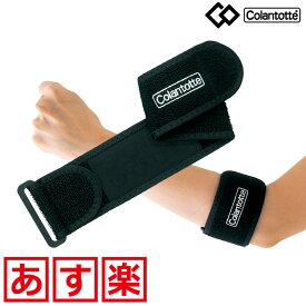 コラントッテ Colantotte ひじサポーター 医療機器 磁気健康ギア/ひじ用サポーター/サポーター 肘/ACMJ01F/磁気アクセサリー