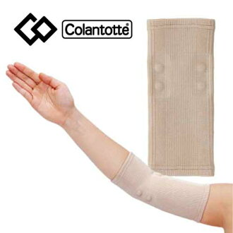 Firefighting magkea supporters elbow colantotte mag care Supporter elbow / elbow support / elbow support / elbow supporters