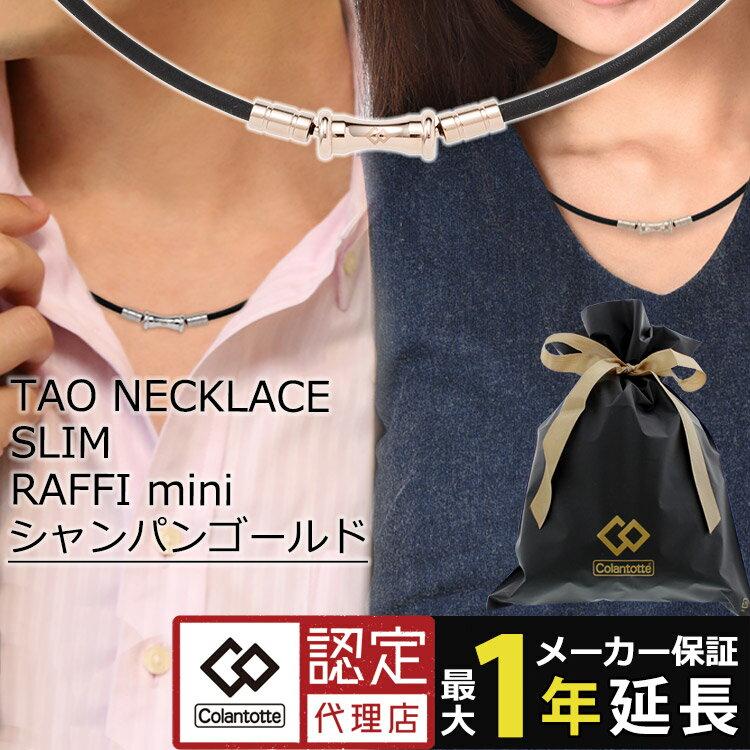 【送料無料】コラントッテ ネックレス TAO スリム RAFFI mini colantotte タオ スリム ラフィー ミニ ブラック シャンパンゴールド/磁気ネックレス おしゃれ
