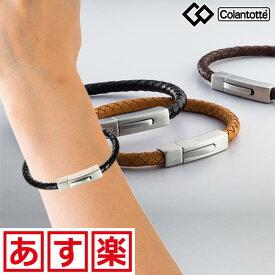 コラントッテ TAO レオーネ ループ 磁気健康ギア colantotte タオ loop LEONE/TAOシリーズで採用されている磁石は特許を取得/コラントッテ TAO/colantotte TAO【延長保証】