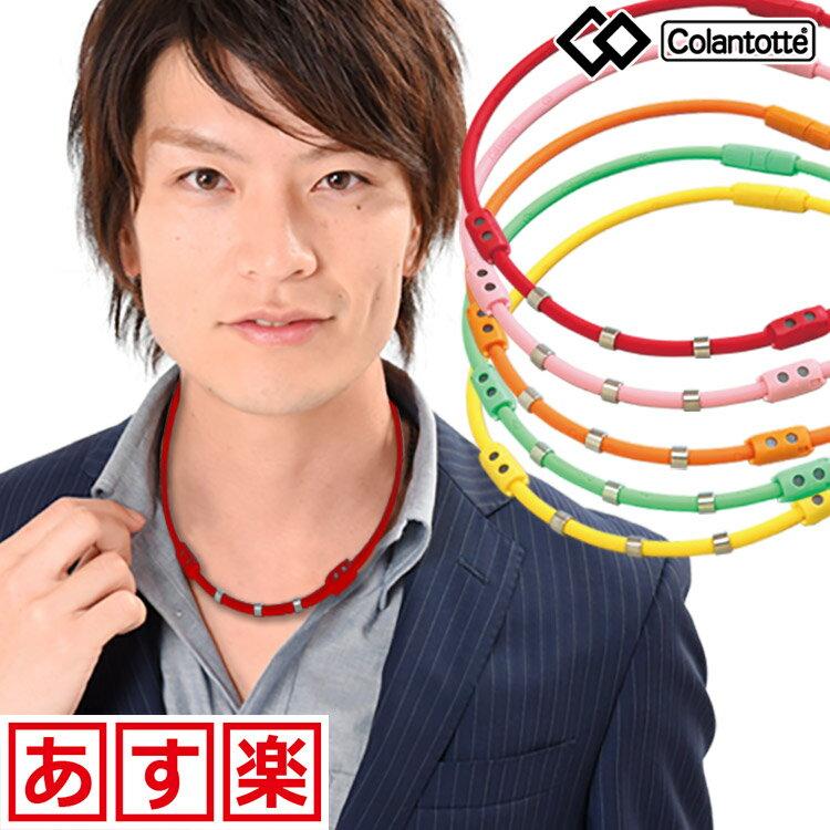 コラントッテ ネックレス ge colantotte Necklace 見せずに使える長めタイプ
