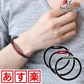 コア バランス ブレスレット core balance bracelet ブラックシリカ 鉱石 天然鉱石 静電気防止 静電気除去 マイナスイオン コアバランス