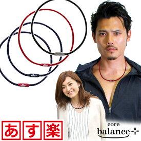 コア バランス ネックレス core balance ブラックシリカ 鉱石 天然鉱石 静電気防止 静電気除去 マイナスイオン necklace コアバランス