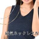 磁気ネックレス 女性用 おしゃれ チェーンタイプ 「MIONO 磁気ネックレス」 磁気ネックレス/敬老の日のプレゼントにも…