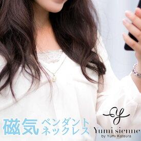 一粒コットンパール 磁気ペンダント ネックレス 女性用 おしゃれ 桂由美プロデュース YumiSienne ユミジェンヌ 磁気ネックレス/敬老の日のプレゼントにも選ばれてます/医療機器/送料無料 ギフト/肩こり