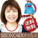 Miona-jiki-neck-w