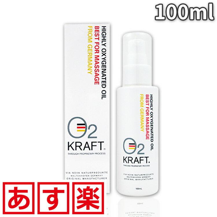 O2クラフト 100ml オーツークラフト ボディマッサージオイル Body massage oil/高品質ボディマッサージオイル