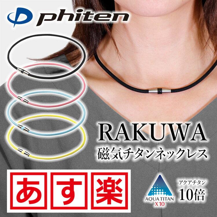 ファイテン RAKUWA 磁気チタンネックレス phiten ラクワ 磁気ネックレス チタンネックレス necklace 磁気アクセサリー ネックレス rakuwa 40m 50cm/【楽天BOX受取対象商品】