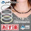 ファイテン RAKUWA 磁気チタンネックレス phiten ラクワ 磁気ネックレス チタンネックレス necklace 磁気アクセサリー ネックレス raku...