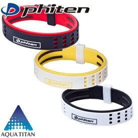 ファイテン ブレスレット RAKUWA ブレスS DUOタイプ phiten ラクワ ブレスレット デュオ /ファイテン ブレスレット チタン/bracelet/ブレスレッド/ファイテン ブレスレット