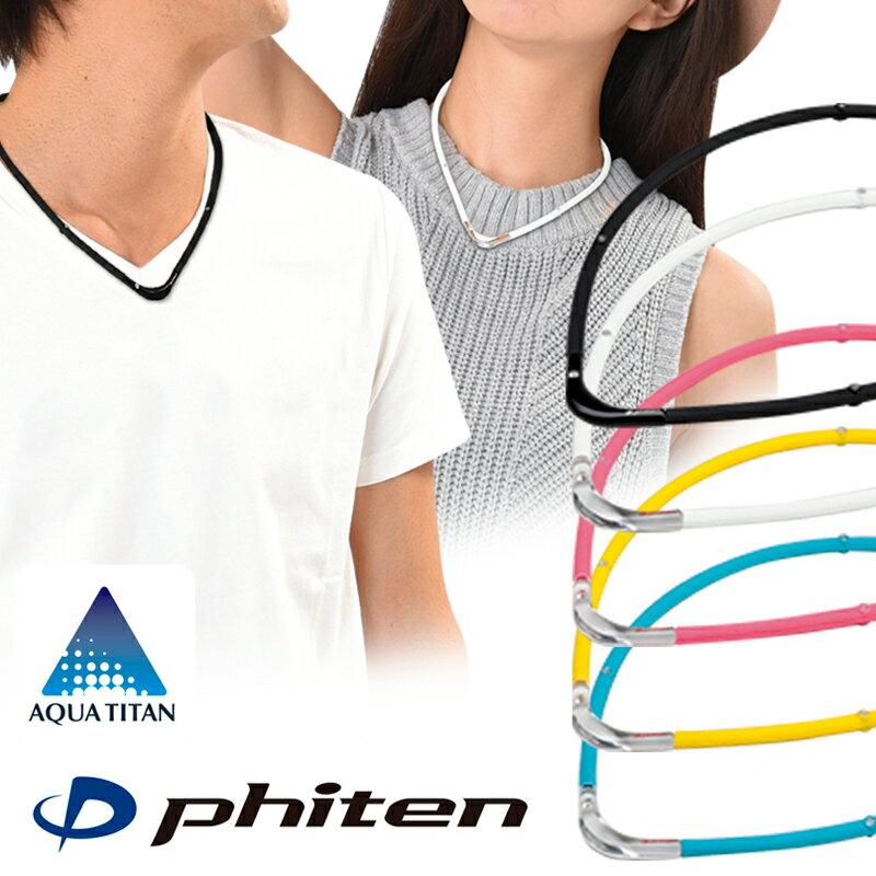 ファイテン RAKUWA 磁気チタンネックレスS2 phiten ラクワ 磁気ネックレス/磁気アクセサリー/チタンネックレス/カラフルなラインナップ/necklace/磁気ネックレス