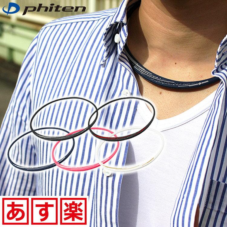 ファイテン RAKUWAネックS スラッシュラインラメタイプ phiten ラクワ チタンネックレス ファイテン チタンネックレス/necklace rakuwaネック/ファイテン ネックレス